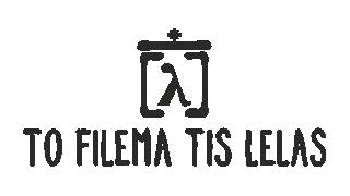 To filema tis Lelas - Lela´s Kuss